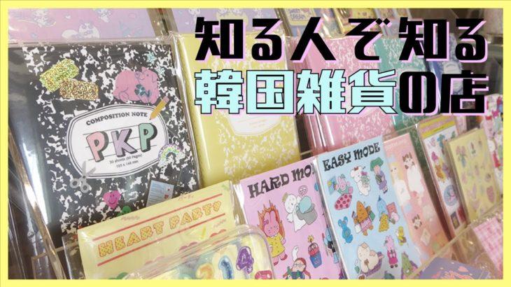 【プレゼント企画あり】韓国好きにはたまらない!話題の韓国雑貨屋さんに行ってみた #4