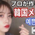 【韓国メイク】プロが作る韓国風美人顔【オルチャンメイク】