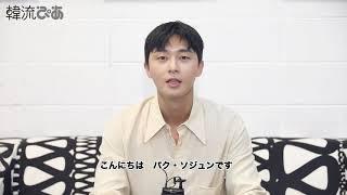 『 韓流ぴあ 』9月号 パク・ソジュン のコメント公開