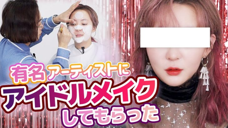 韓国アイドルのM/V撮影メイクしてもらった