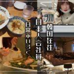 韓国で働く日本人の平凡な日常VLOG / ランチ日本食 / 退勤後はお洒落な韓国料理屋さんへ【韓国生活】 한국에서 일하는 일본인 일상 브이로그 / 점심은 라멘 / 퇴근하고 맛있는거 먹기