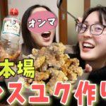 【韓国料理】オンマとタンスユク作ったら楽しすぎた🐷サクサクの秘密公開!!!