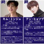 20代の若手演技派イケメン韓国俳優人気ランキングTOP20【2021年度版】