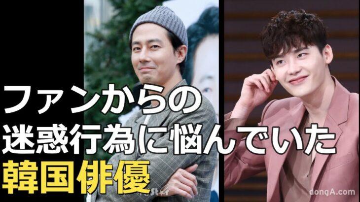 ファンからの迷惑行為に悩んでいた韓国俳優たち