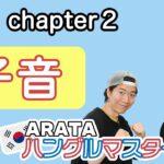 [#1-2 子音]ARATA ハングルマスターヘの道 【一緒に学べる韓国語講座】