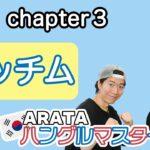 [#1-3 パッチム]ARATA ハングルマスターヘの道 【一緒に学べる韓国語講座】