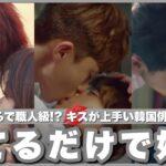 【妊娠爆発🤰】その技まるで職人級⁉️ 韓国でキス職人と呼ばれるイケメン俳優BEST4🔥【韓国ドラマ/キスシーン】