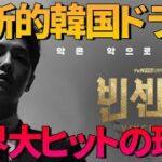 韓国映画・ドラマが世界でヒットする理由丨韓国ドラマ『ヴィンチェンツォ』
