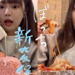 ぼっちだけど新大久保スイーツと韓国料理は満喫したい派。【日常vlog】