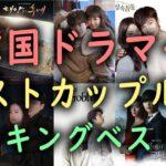 韓国ドラマベストカップルランキングベスト10