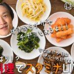 【LIVE】夏はスタミナ!韓国料理でライブ!!【ぞうさんパクパク】【大食い】