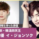 韓国俳優イ・ジョンソク✴︎優れた選球眼を持った俳優✴︎
