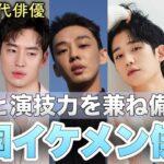 演技力に定評のある人気イケメン俳優25人紹介