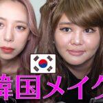 人気韓国アイドルの毎日メイクをお見せするわよ
