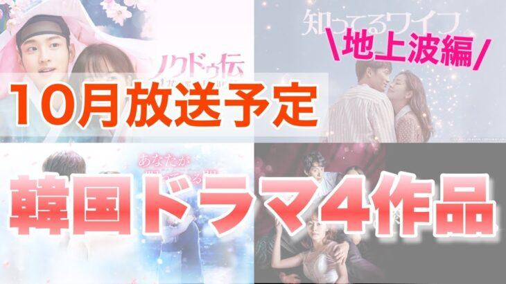 地上波で10月放送予定の韓国ドラマ4作品