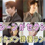 濃厚すぎて18禁!?キスシーンがセクシーな韓国イケメン俳優ランキング