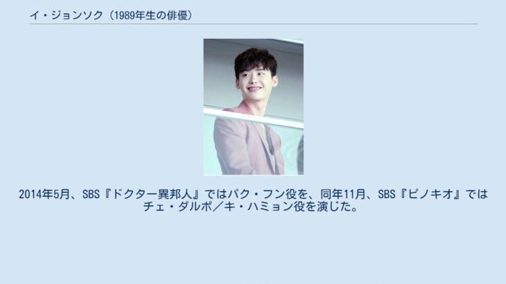 イ・ジョンソク (1989年生の俳優)