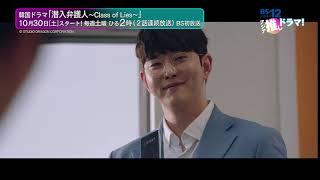 BS12アジア推しドラマ【10月】 BS12