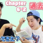 Chapter6-2[過去形①]ARATA ハングルマスターヘの道 【一緒に学べる韓国語講座】