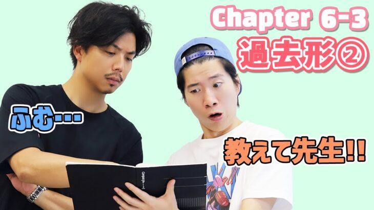 Chapter6-3[過去形②]ARATA ハングルマスターヘの道 【一緒に学べる韓国語講座】