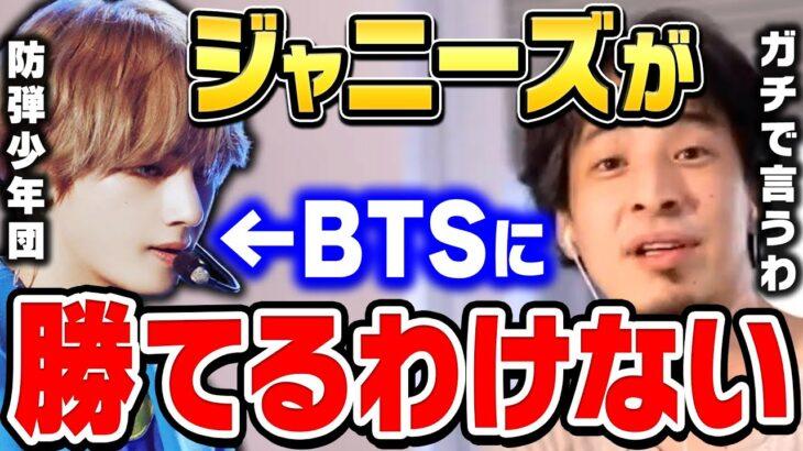 【ひろゆき】日本のアイドルがK-POPに絶対に勝てない理由。BTSって正直●●なんですよね。ひろゆきがジャニーズやAKB48、BTSを比較する【ひろゆき切り抜き/防弾少年団/原爆/論破】