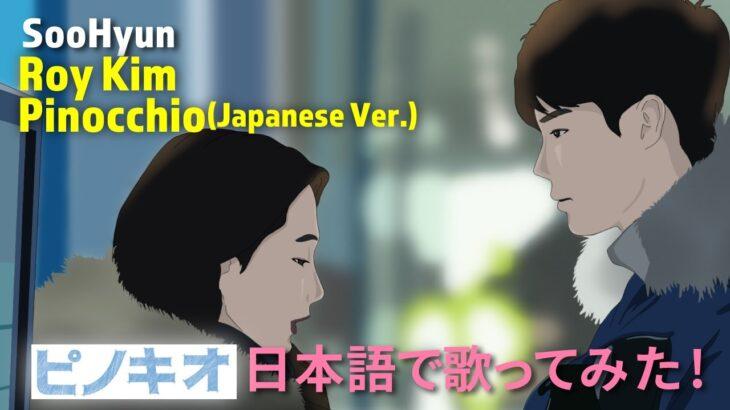 #ピノキオ / #피노키오  수현(SooHyun/スヒョン) / Pinocchio – Roy Kim(로이킴) (Japanese Ver.)