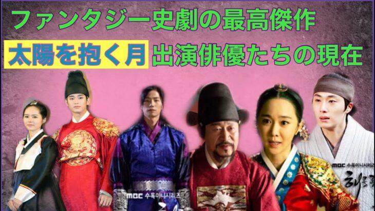 大ヒット韓国時代劇『太陽を抱く月』出演俳優たちの現在は⁉