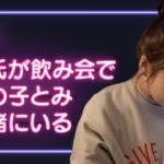 【恋愛プレイリスト シーズン1】 EP.1 – 彼氏が飲み会で女の子と一緒にいる。
