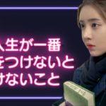 【恋愛プレイリスト シーズン1】 EP.4 新入生が気を付けないといけないこと。