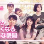 【恋愛プレイリスト シーズン2】-NG映像及び未公開シーン。