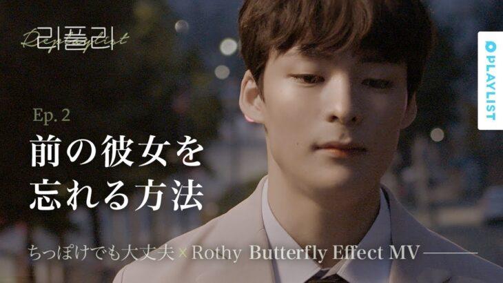 [リプレイリスト] EP.02 ちっぽけでも大丈夫 X Rothy – Butterfly Effect