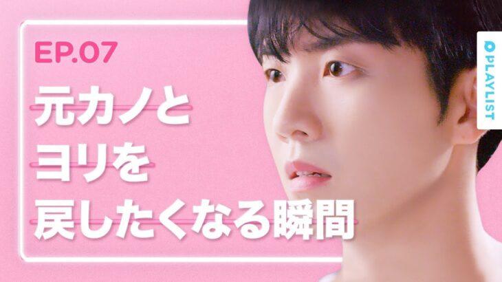 【恋愛プレイリスト シーズン3】 EP.07 – 元カノとヨリを戻したくなる瞬間