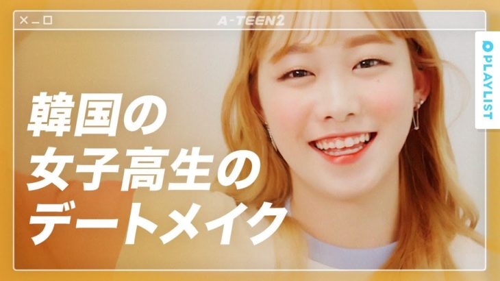 【A-TEEN 2】 A-TEENのヨ・ボラムがお勧めする韓国コスメ