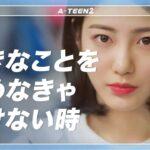 【A-TEEN 2】 EP.09 – 親友がライバルになった