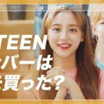 【A-TEEN 2】 – A-TEENメンバーがド・ハナのグッズを購入!