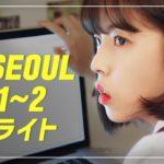 【IN SEOUL】 ママにバレた EP.1~2 ハイライト