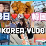 【弾丸🇰🇷】10代男女三人で2泊3日のドキドキ韓国旅行したらとにかく最高すぎた…♡【Vlog】【travel】【Korea】