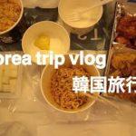 [韓国旅行/vlog] 5泊6日の韓国旅行 パン 夜景 チキンパーティー カフェ