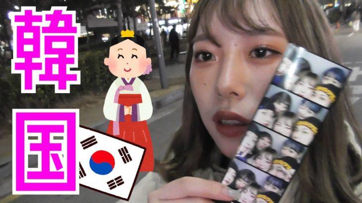 【Vlog】愉快なお友達と4泊5日の韓国旅行行ってきた〜!!!