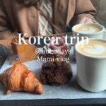 【韓国旅行】2泊3日ソウル旅行vlog ショッピング、カフェ