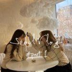 【vlog】韓国vlog  ゆるすぎる女子旅  #part1