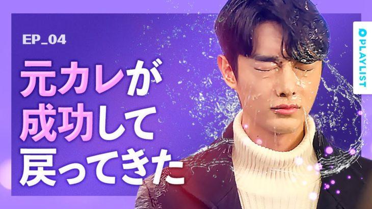 【エンディング アゲイン】 EP.04 – 元カレたちが、成功する理由