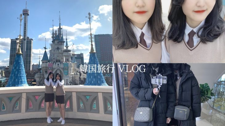 《VLOG》韓国旅行 Part2・한국여행・ロッテワールド