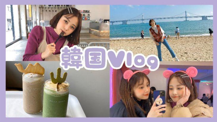 【韓国Vlog】お姉ちゃんと韓国を満喫してきました🇰🇷【旅行】【カフェ巡り】