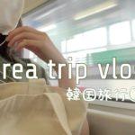 (VLOG)韓国旅行 ソウル カンナムのノープラン旅 #1 / コエックス / ミョンドン 2020年【日韓夫婦】