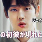【XX】 特別編 – 「ハン・ジェイン、この男一体誰?」