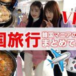 【韓国】韓国旅行のVlog作ったらもっと韓国に行きたくなったーーー!【おすすめスポット・飯テロ・ファッションウィーク】