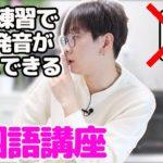 【検証済み】10分で韓国語のパッチム(ㄹ)が完璧に発音できます【韓国語講座#51】