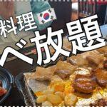 【新大久保グルメ】韓国料理20種類+選べるメイン料理‼︎‼︎安くて美味しい◎食べ放題‼︎(オススメ店)