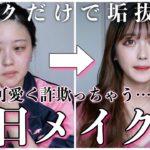 【毎日メイク】垢抜け韓国系女子・かっぱの最近のメイクを紹介しちゃいます💚〜2020年夏〜